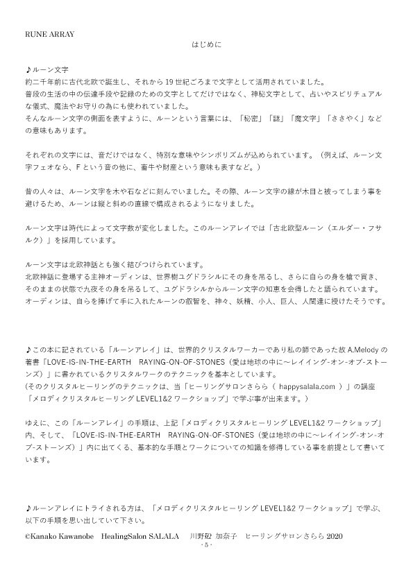 ルーンアレイ表紙05.jpg