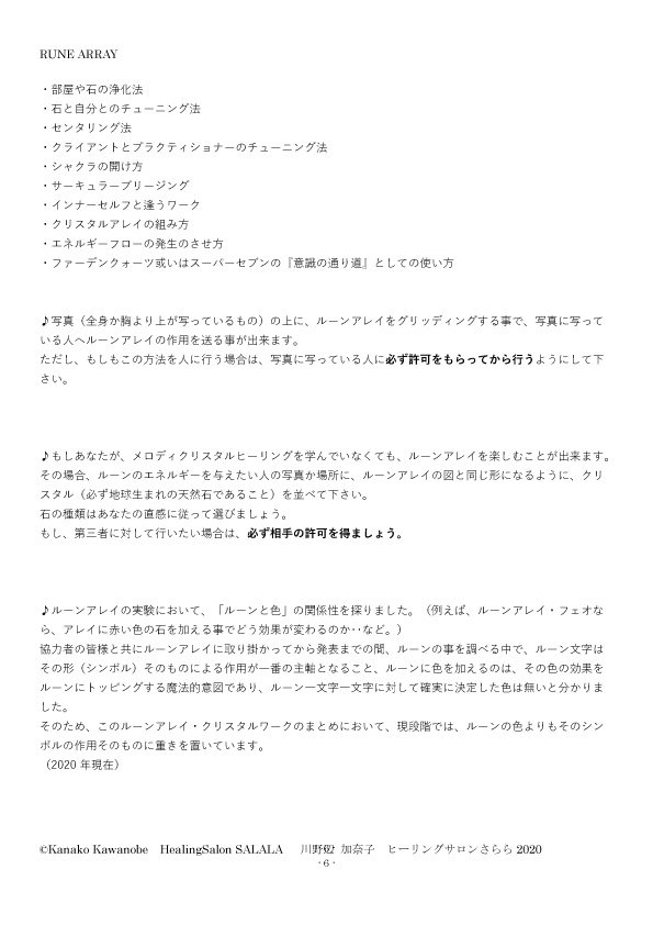 ルーンアレイ表紙06.jpg
