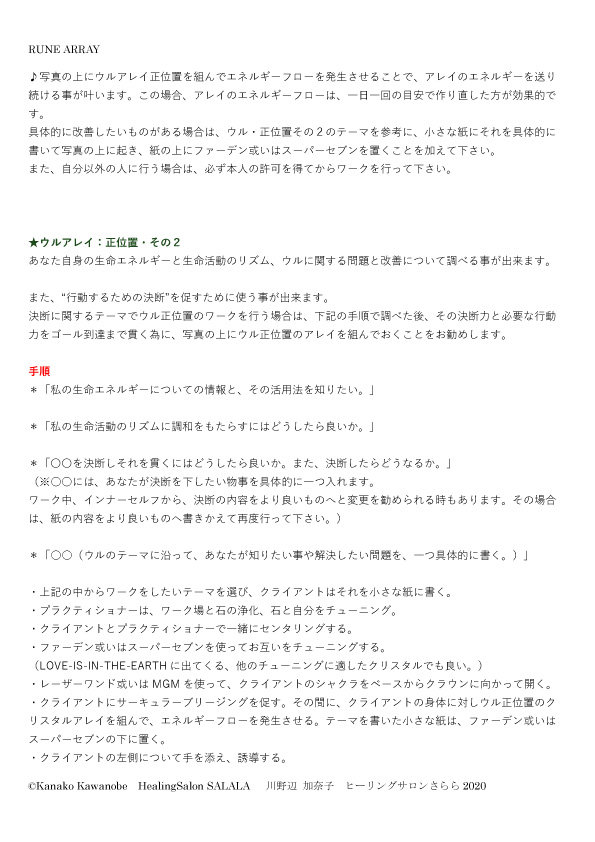ルーンアレイウル-03.jpg