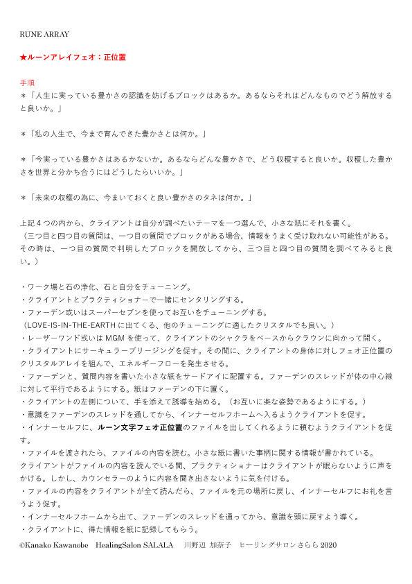 ルーンアレイフェオ-02.jpg