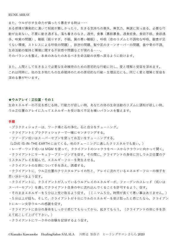 ルーンアレイウル-02.jpg