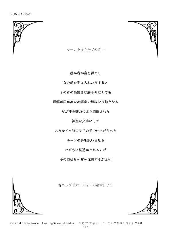 ルーンアレイ表紙04.jpg