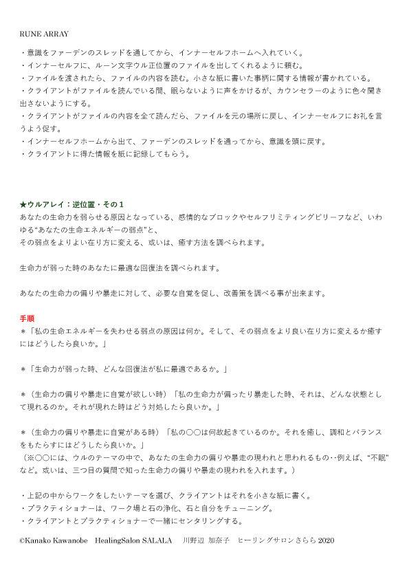 ルーンアレイウル-04.jpg