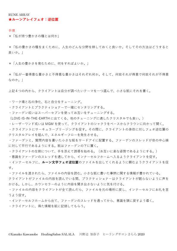 ルーンアレイフェオ-03.jpg