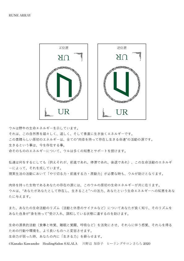 ルーンアレイウル-01.jpg