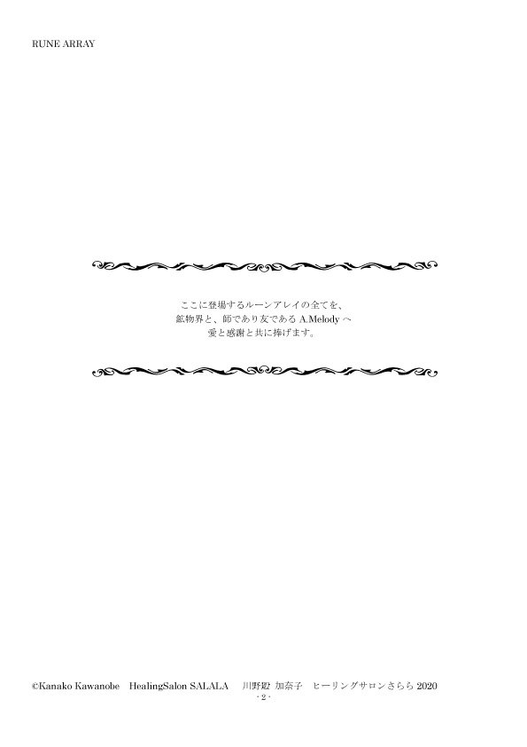 ルーンアレイ表紙02.jpg