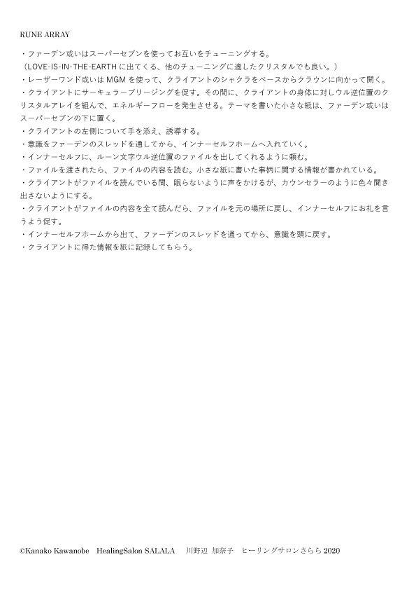 ルーンアレイウル-05.jpg