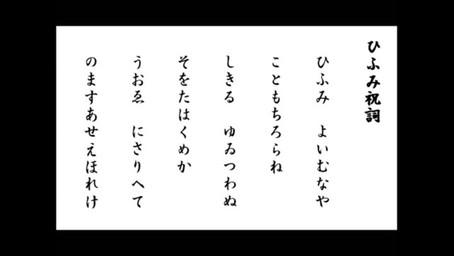 石上神宮に三千年間伝わる布留言本、日文四十七文字