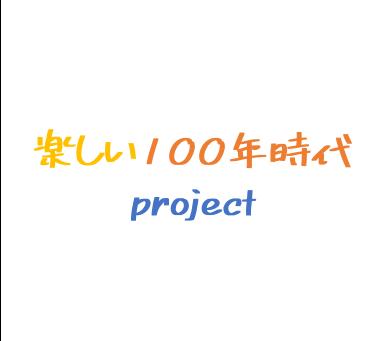 100歳時代.comを開設しました