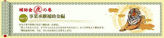 事業承継補助金.jpg