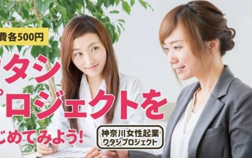女性向け起業家発掘イベント「ワタシプロジェクト を始めてみよう!」開催