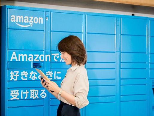 Amazon、新しい商品の受け取りサービスAmazon Hub導入