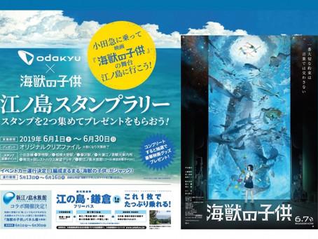 小田急電鉄×映画『海獣の子供』タイアップ企画「江ノ島スタンプラリー」を開催します