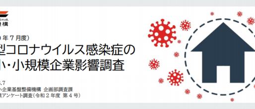 新型コロナウイルス感染症の中小・小規模企業影響調査(2020年7月度)