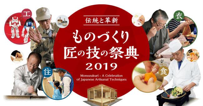 東京都労働産業局 地域活性化