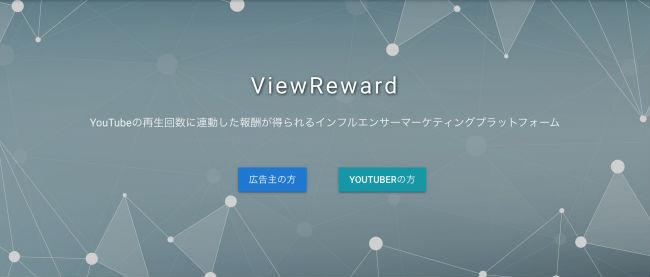 Youtubeの再生回数に連動した報酬