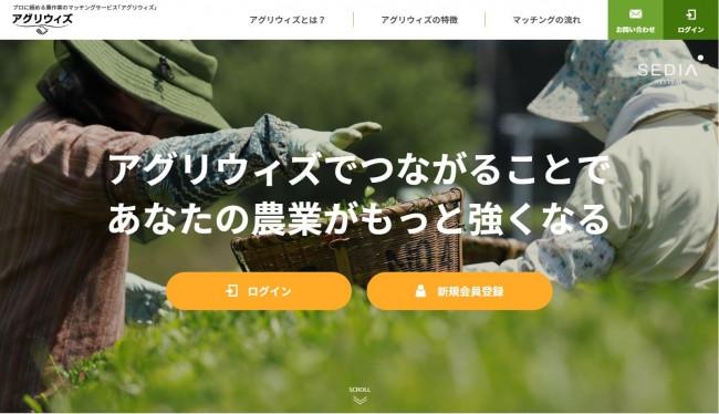 農作業マッチングアプリ