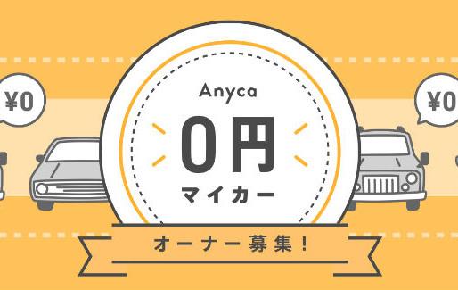 Anyca「0円マイカー」都内9区でオーナー募集を開始