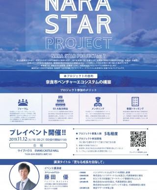持続的に起業家を育成支援し、次世代に引き継ぐベンチャーエコシステムを奈良市に