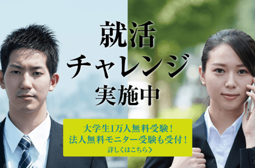 「VERSANT 就活チャレンジ2021」始まる