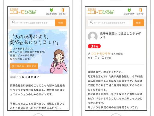 エヌエヌ生命と女性社長.net、突然の事業承継に悩む女性に向けたウェブサービス「女性社長のココトモひろば」ベータ版の提供を開始