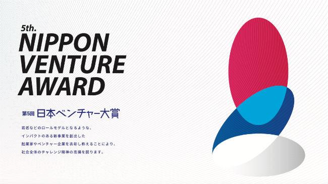 日本ベンチャー大賞