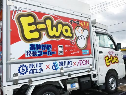 イオンリテール四国初の移動販売車『E-Wa(イーワ)』香川県綾歌郡綾川町で