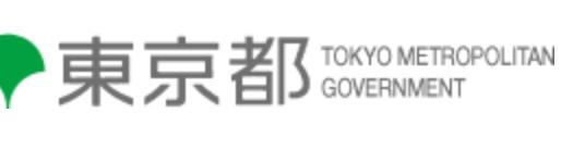 第2回 新型コロナウイルス感染症緊急対策 東京都トライア第2回 新型コロナウイルス感染症緊急対策 東京都トライアル発注認定制度 新型コロナウイルス等の感染症拡大防止に資する新商品等を募集します