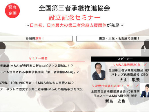 日本初、日本最大規模の第三者承継支援団体の設立