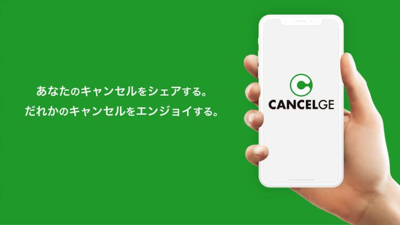 キャンセルアプリ