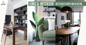 Unica Interior 本地室內設計師的最佳拍檔