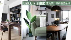 【香港傢俬舖推介 - 新蒲崗傢俬店】 Unica Interior 本地室內設計師的最佳拍檔