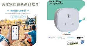 【智能家居最新產品推介】最平兼容Apple HomeKit 的智能插頭-  Meross 智能插頭
