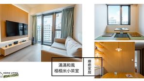 【室內設計作品】用滿滿的日式風和榻榻米小茶室療癒生活中的疲憊