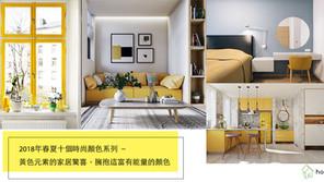 完全想像不到黃色元素可為你家居佈置帶來的驚喜,讓我們的家居一起擁抱這富有能量的顏色吧!