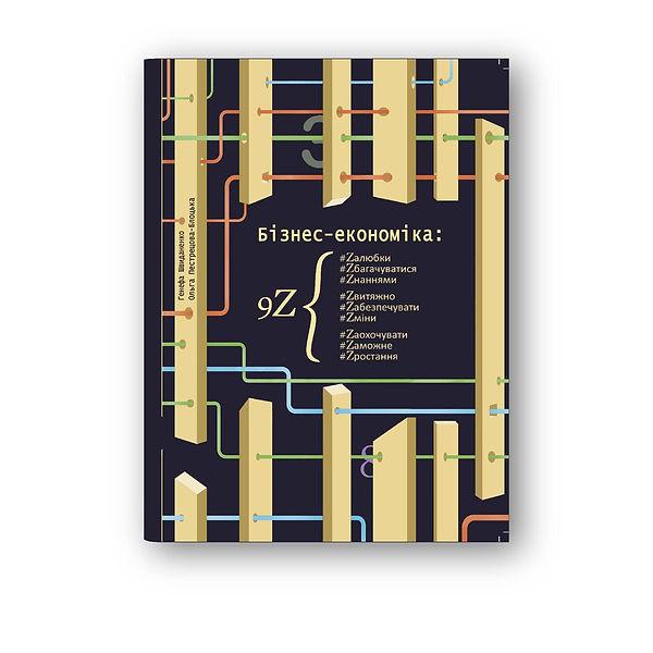 Книга 9Z