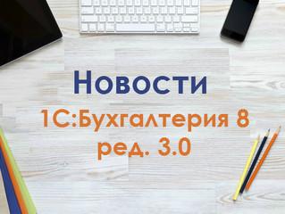 Новости 1С:Бухгалтерия 8 ред. 3.0