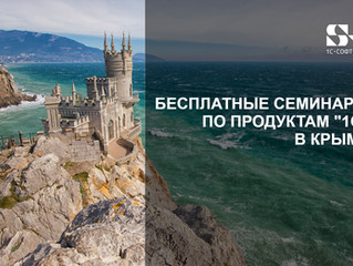 """Бесплатные семинары по продуктам """"1С"""" в Крыму"""