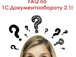 "Свежая рубрика: FAQ по ""1С:Документообороту 2.1""!"