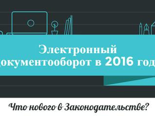 Изменения в электронном документообороте в 2016 году