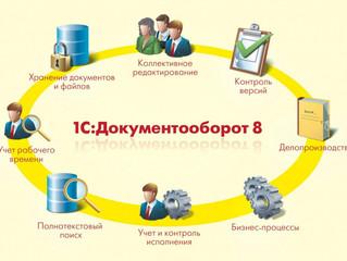 """Основные возможности программы """"1С:Документооборот 8"""", версии 2.0"""