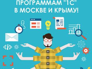 Открыты вакансии в Москве и Крыму!