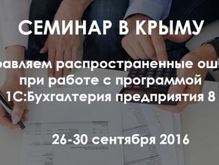 """Семинар в Крыму """"Исправляем распространенные ошибки при работе с программой 1С:Бухгалтерия пред"""