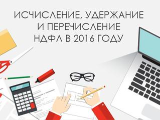 Как с 2016 года изменятся правила исчисления, удержания и перечисления НДФЛ налоговыми агентами?