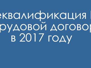 Переквалификация ГПД в трудовой договор в 2017 году