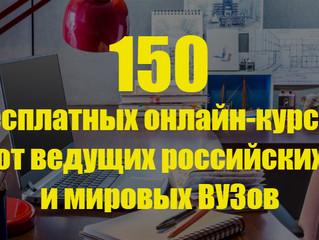 150 бесплатных онлайн-курсов от ведущих российских и мировых ВУЗов