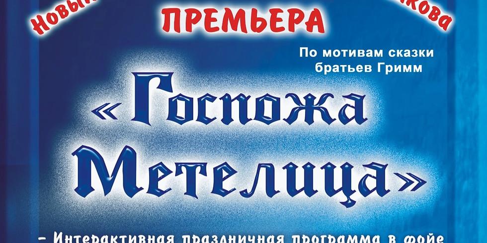 """""""Госпожа Метелица"""" Премьера!"""