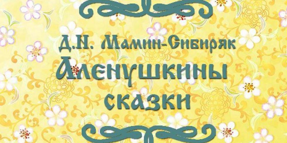 """""""Аленушкины сказки"""" Премьера!"""