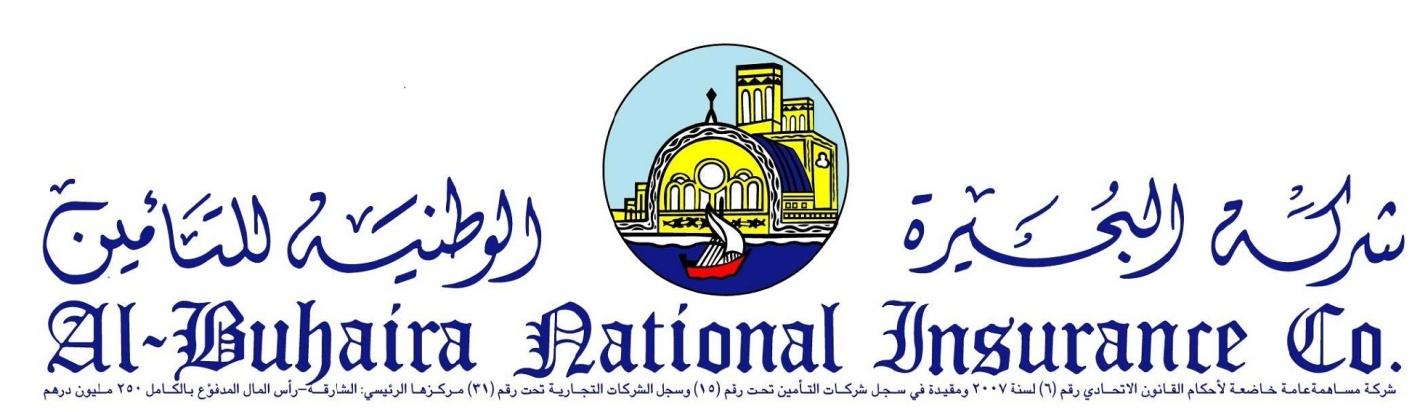 Al Buhaira