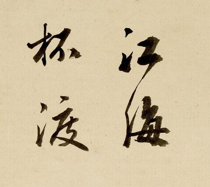 Qian Chenqun [Public domain or Public domain], via Wikimedia Commons